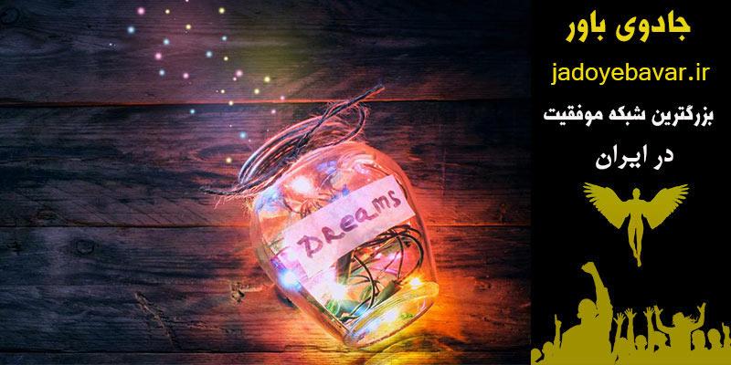 سخنرانی های کامل جول اوستین ، کلیپ جول اوستین ،A dream glass at night