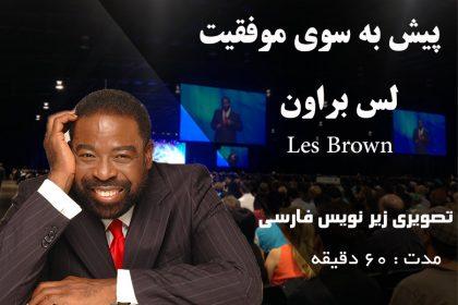 لس-براون-سمینار