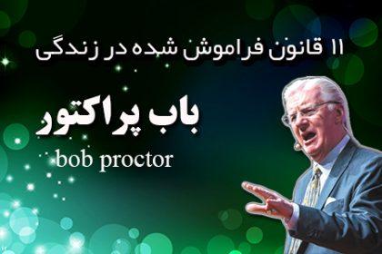 باب پراکتور