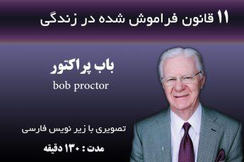 bob-proctor