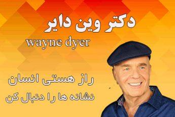 وین دایر - wayne dyer