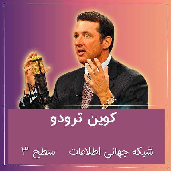 کوین ترودو برداشتن موانع موفقیت سطح 3 زبان اصلی زیر نویس فارسی