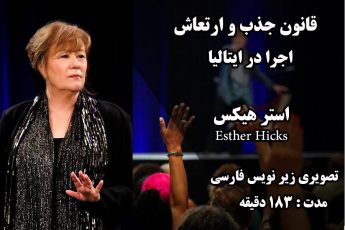 Esther-Hicks