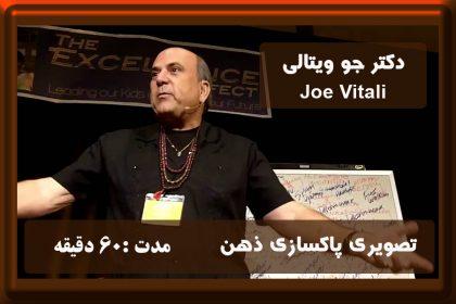 Joe-Vitali