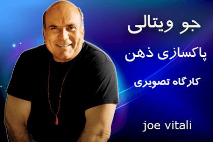 Joe Vitali