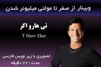 تی-هارو-اکر-