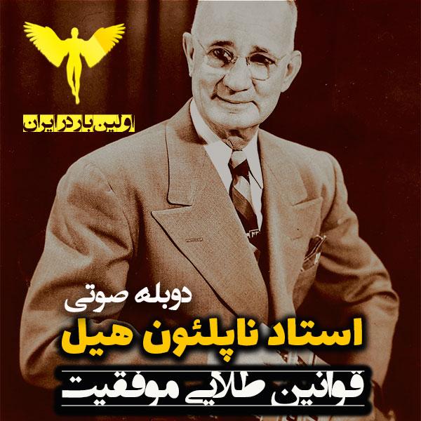قوانین طلایی موفقیت ناپلئون هیل دوبله فارسی