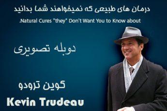 درمان-های-طبیعی-که-نمیخواهند-شما-بدانید-کوین-ترودو