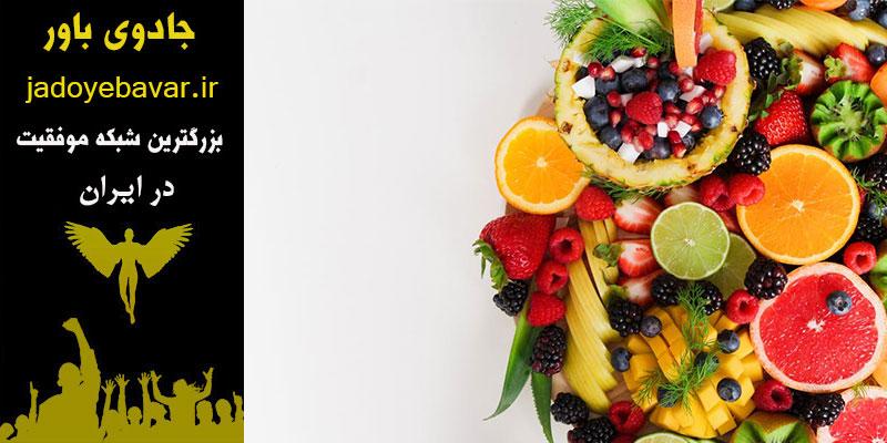 درمان های طبیعی به کمک میوه های طبیعی