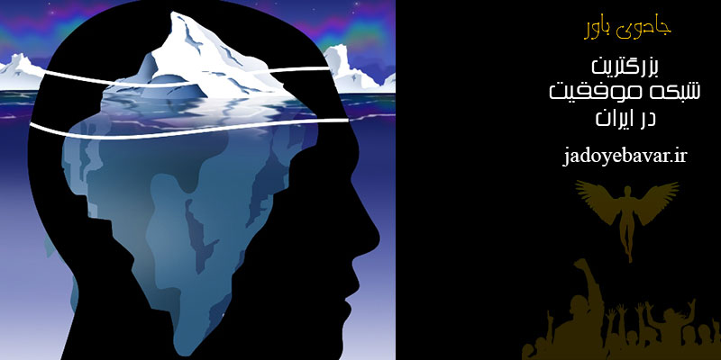 An iceberg is in the brain