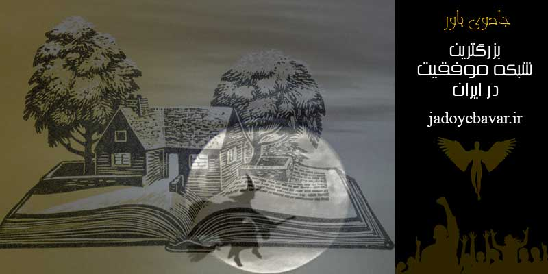 تاریخ قانون جذب در میان کتاب های جادوگران