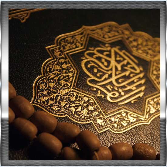 قانون جذب از نگاه قرآن