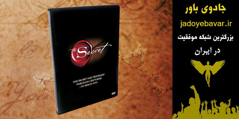 the secret Movie cd movie