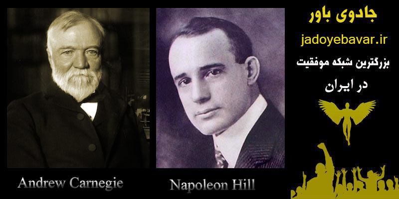 ناپلئون هیل و اندور کارنگی در زندگینامه ناپلئون هیل