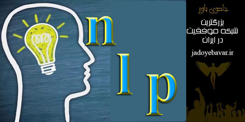 ان-ال-پی-چیست ، برنامه ریزی عصبی و کلامی ، تکنیک nlp چیست