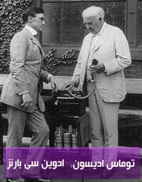 عکس توماس ادیسون و ادوین سی بارنر در زندگینامه ناپلئون هیل