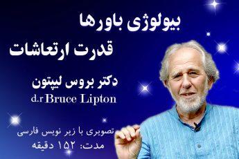 دکتر-بروس-لیپتون-بیولوژی-باور
