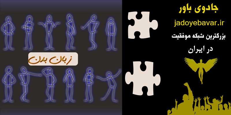 زبان-بدن- افراد در-ارتباط-های-اجتماعی-و-فردی شخصیت کاریزماتیک