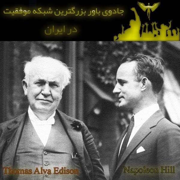 Napoleon Hill - Thomas Alva Edison ، بیوگرافی ناپلئون هیل
