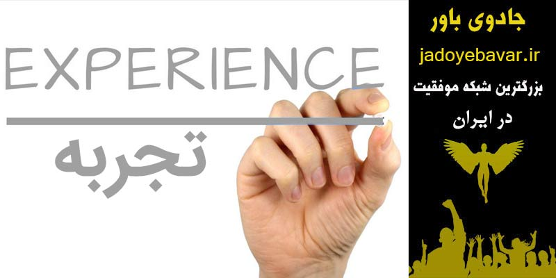 Experience is written in both Farsi and English