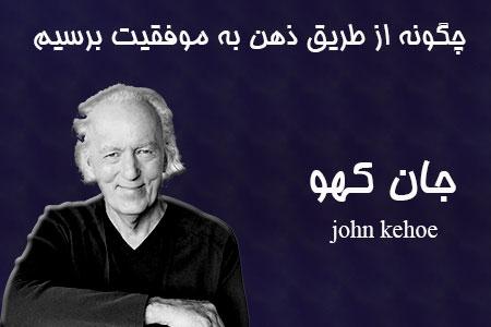 John-Kehoe
