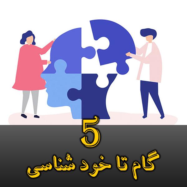 راه های خودشناسی چیست - 5 گام تا خودشناسی