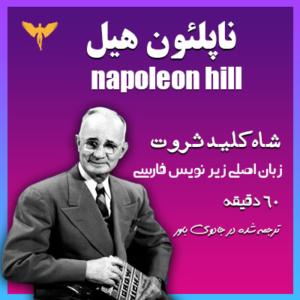 ناپلئون هیل،شاه کلید ثروت،زبان اصلی زیر نویس فارسی