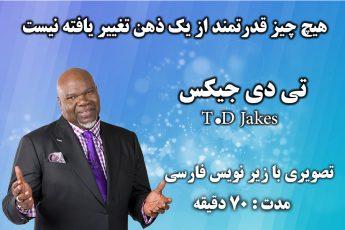 T.D-Jakes