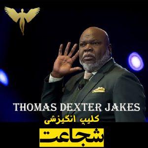 کلیپ انگیزشی شجاعت از توماس دکستر جیکس