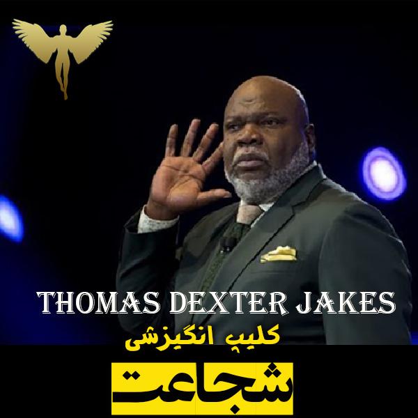 کلیپ انگیزشی شجاعت از توماس دکستر جیکس (Thomas Dexter Jakes)