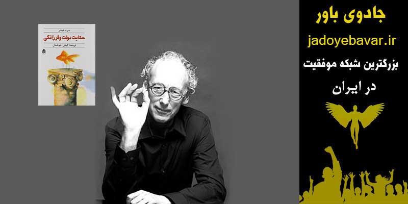 کتاب دولت و فرزانگی اثر مارک فیشر