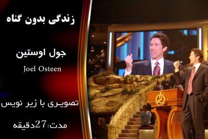 Joel-Osteen-seminar