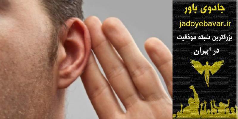 گوش یک مرد در حال گوش کردن به آموزش قانون جذب