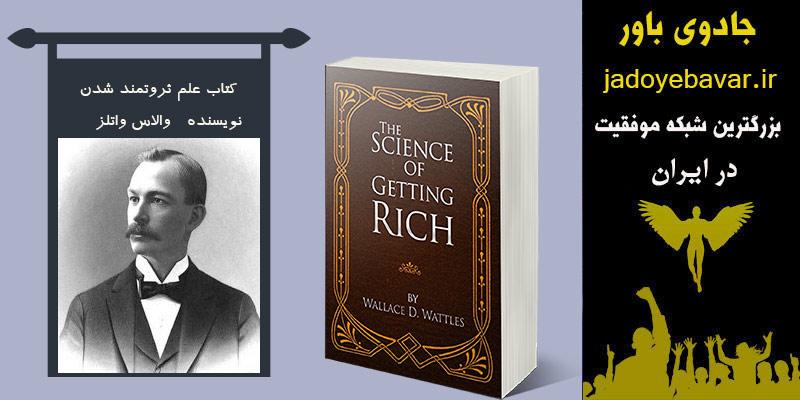شاهکار قرن کتاب علم ثروتمند شدن اثر والاس واتلز