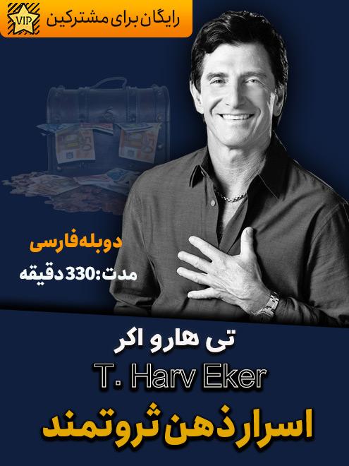 تی هارو اکر | اسرار ذهن میلیونر یا ثروتمند | دوبله فارسی