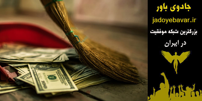 Sweep up the money