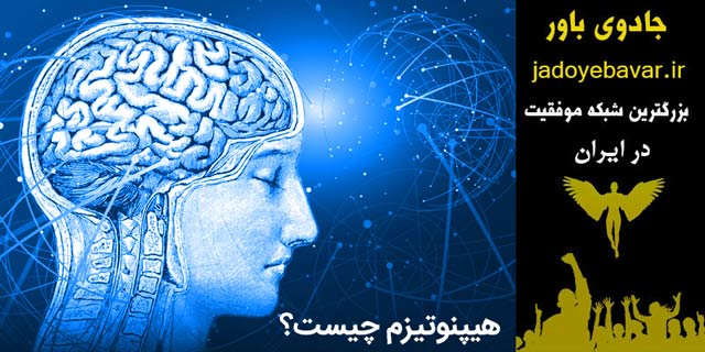 "Anatomy of the human head (""What's Hypnosis"" next to Farsi written)"