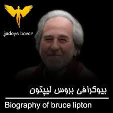 بروس لیپتون کیست