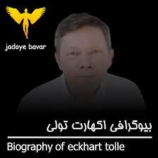 زندگینامه اکهارت تولی + ویدیو