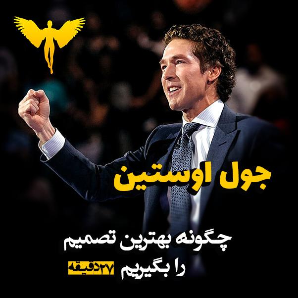 جول اوستین سمینار چگونه بهترین تصمیم را بگیریم؟ زیرنویس فارسی