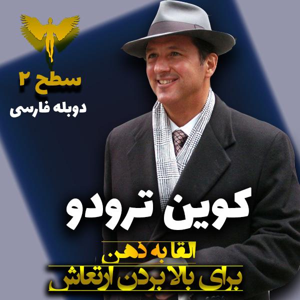 کوین ترودو دوره راز های موفقیت از طریق القا به ذهن دوبله فارسی