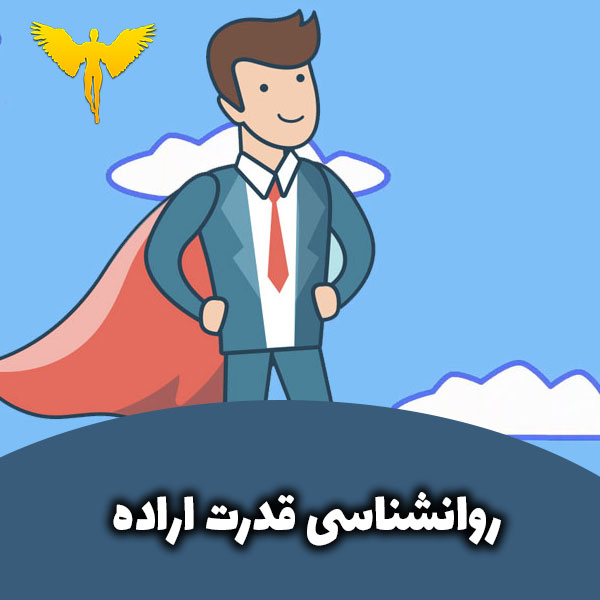 روانشناسی قدرت اراده و معرفی ۵ روش کاربردی تقویت اراده