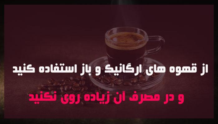 تقویت حافظه با قهوه