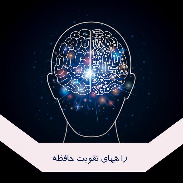 راه های تقویت حافظه و هوش