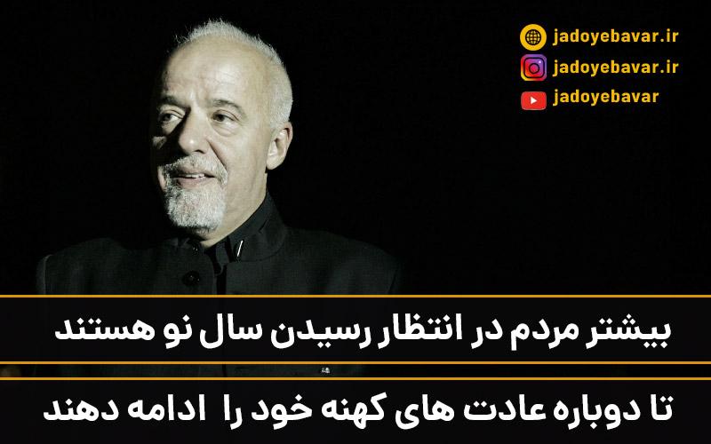 پائولو کوئلیو (Paulo Coelho) نویسنده کتاب کیمیاگر