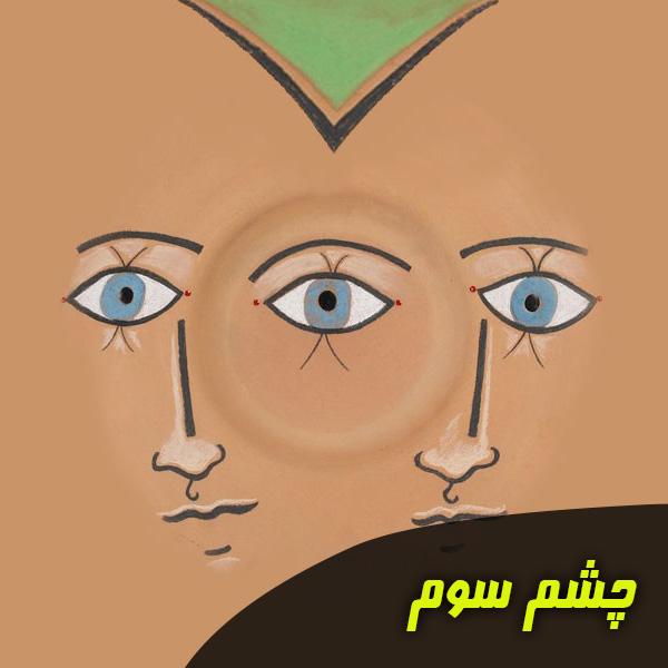 خطرات ناشی از بازشدن چشم سوم چیست؟