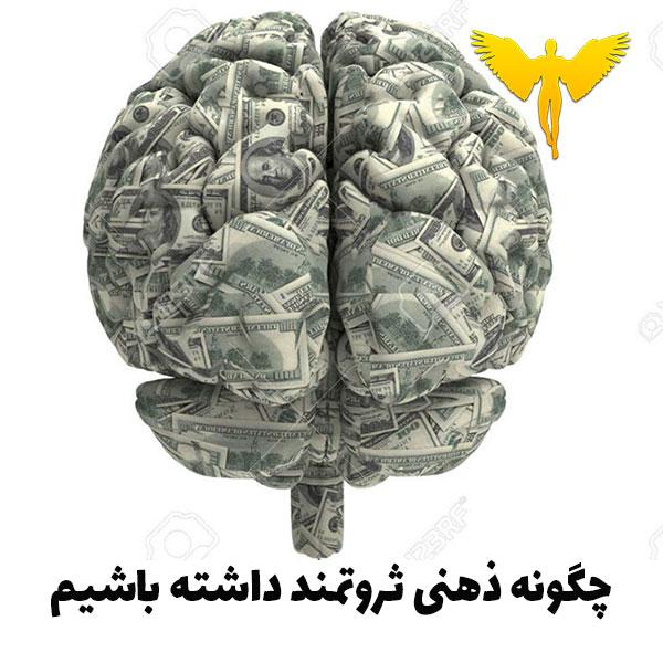 چگونه ذهنی ثروتمند داشته باشیم ؟