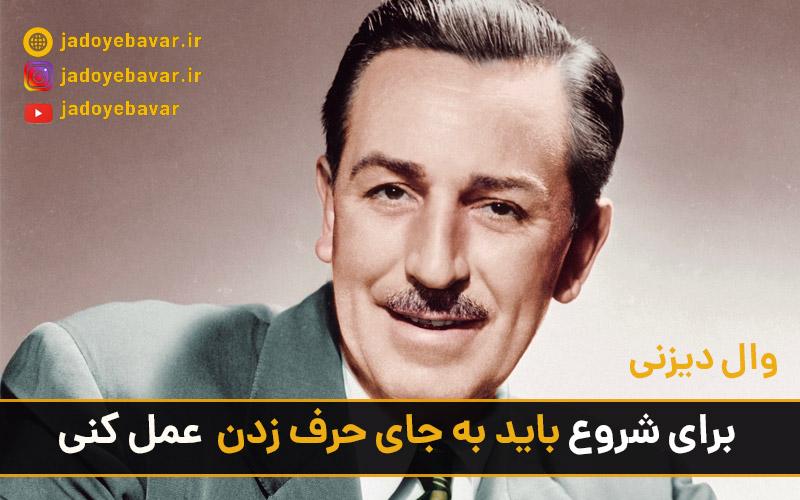"""Walt"""" Disney"""