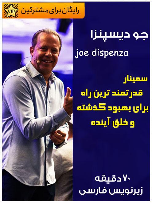دکتر جو دیسپنزا ،قدرتمند ترین راه برای بهبود گذشته و خلق آینده
