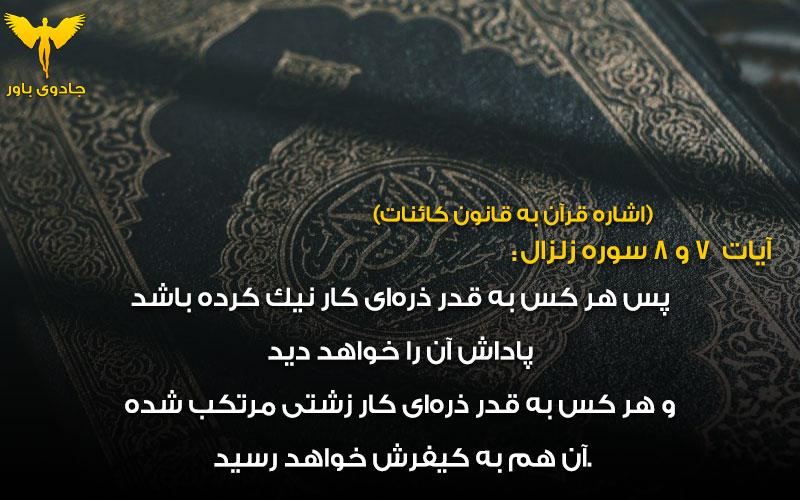 کارما در قرآن
